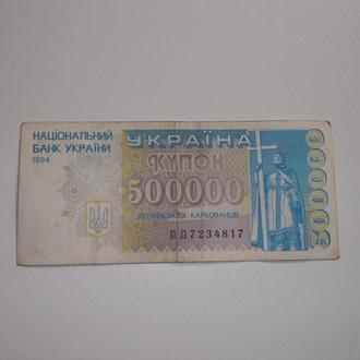 500000 купонов, карбованців Україна