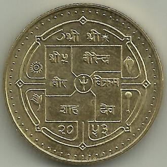 Непал Гуанендра Бир Бикрам 5 рупий 1996 UNC