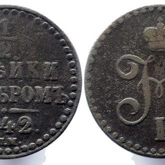 1/2 копейки 1842 СПМ года №3075