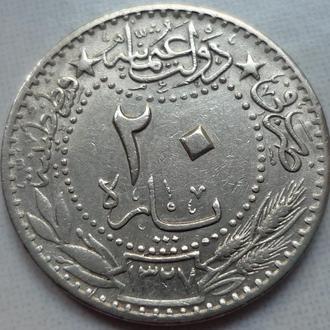 Турция 20 пара 1327 (3) =1911