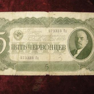 Бона 5 червонцев 1937 года,СССР.
