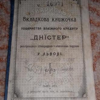Вкладкова книжочка товариства взаємного кредиту ДНІСТЕР. Львів, 1918р.