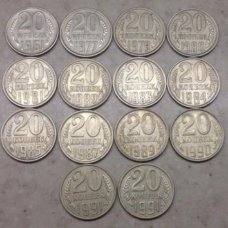Погодовка 20 копеек СССР без повторов
