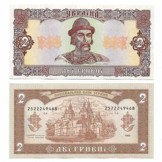 2 гривны Ющенко 1992 UNC  Украина редкая хорошие номера, есть подряд