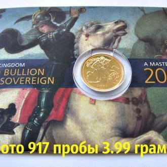 Золотая монета 1/2 соверена (полсоверена, half sovereign) 2007 года