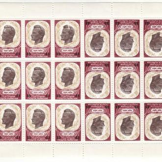 Лист 18 марок Чупринка 1950-1960 35 шаг Підп. пошта України. ППУ вишнева