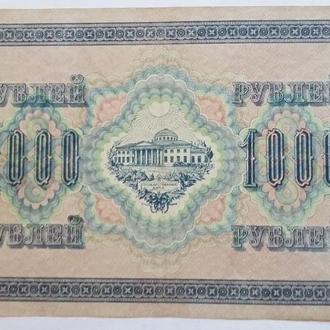 1000 руб серия ГГ Барышев 1917 г