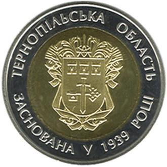 75 років Тернопільській області 2014