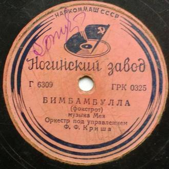 Патефонная пластинка Фокстрот Бимбамбулла. Полька.