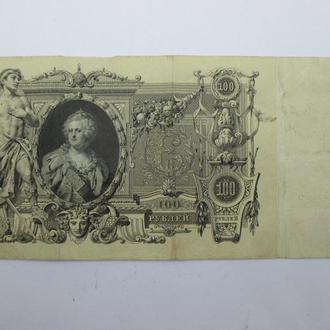 100 Рублей 1910 г Шипов - Овчинников. ЕР 129695 Николай ІІ Россия