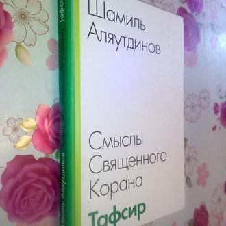 Аляутдинов Ш.  Смыслы Священного Корана. Тафсир.
