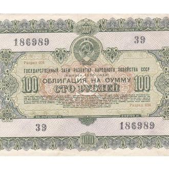 100 РУБЛЕЙ 1955 ОБЛІГАЦІЯ 186989