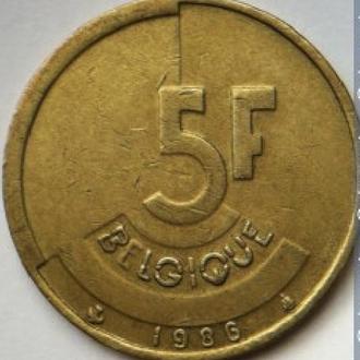 Пять бельгийских франков 1986 года