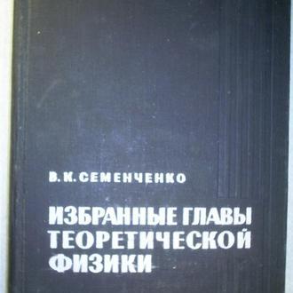 В. К. Семенченко Избранные главы теоретической физики.