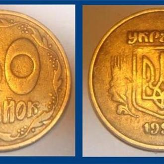 50 копеек 1992 г. (Украина)
