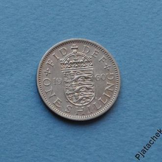 Великобритания 1 шиллинг 1960