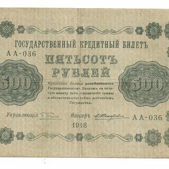 Россия 500 рублей 1918 ПФГ. Серия АА Жихарев. В/З горизонтально.
