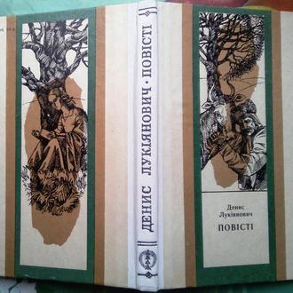 Лукіянович Д.  Повісті.   Львів Каменяр 1990. 215 с., іл.  Бібліотека «Карпати».