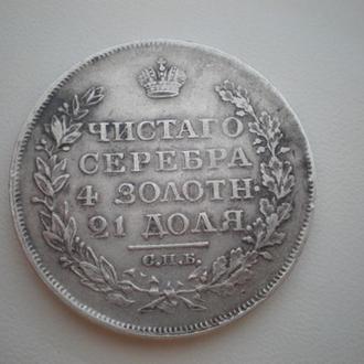 Рубль 1818 года
