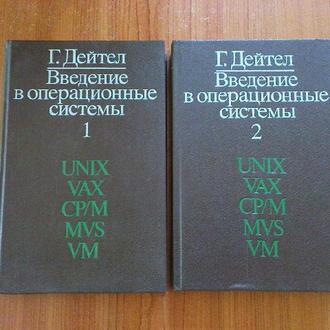 Дейтел Г. Введение в операционные системы. В двух томах.