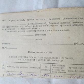 Трудовой договор 1951  года.