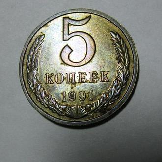 5 копеек 1991 год М СССР Состояние!!!