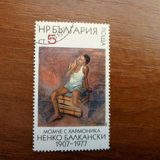 Болгария Искусство 1977 год