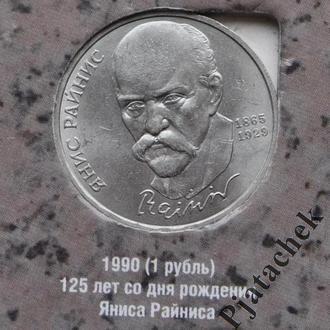 1 рубль Ян райнис 150 лет 1990 г.