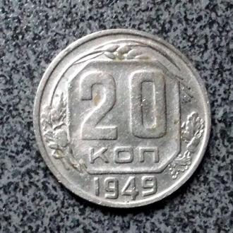 20 копеек 1949 г.