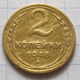 СССР_ 2 копейки 1948 года оригинал