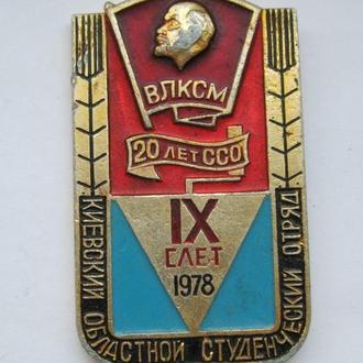 IX СЛЕТ - КИЕВСКИЙ ОБЛАСТНОЙ СТУДЕНЧЕСКИЙ ОТРЯД = 20 лет ССО = ВЛКСМ = 1978
