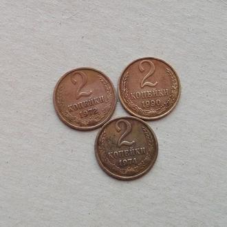 СССР 2 копейки 1972 + 1974 + 1990 годы !!