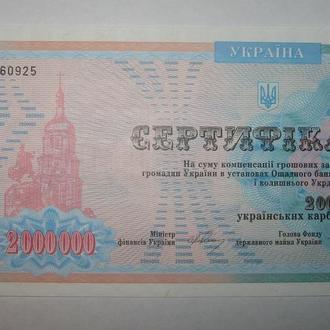 Сертификат.  2000000 карбованцев. Украина