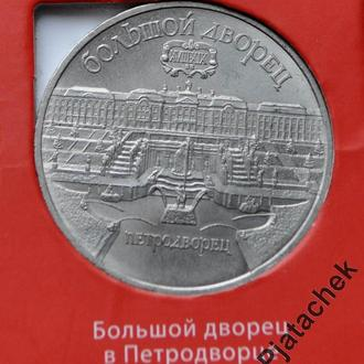 5 рублей Петродворец 1990 г. 5 рублей Петродворец 1990