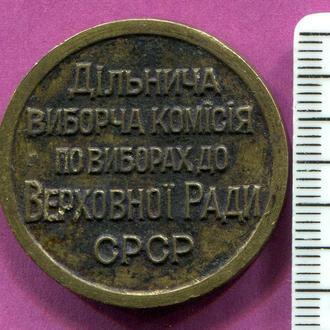 Печать на выборы . Времен СССР.