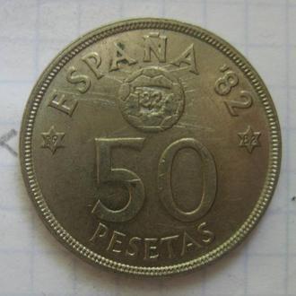 ИСПАНИЯ, 50 песет 1980 г. (ЧЕМПИОНАТ МИРА ПО ФУТБОЛУ).