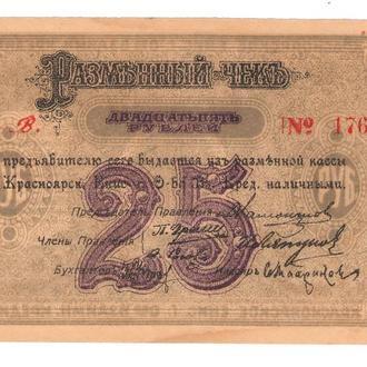 Красноярск 25 рублей 1919 aUNC