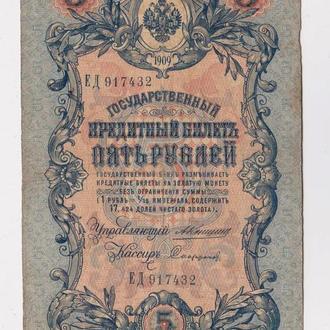 5 руб. = 1909 г. = КОНШИН - СОФРОНОВ = серия ЕД =