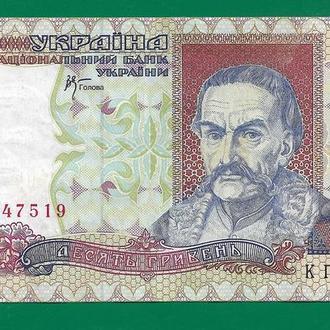 10 гривен 2000 Стельмах КГ сохран