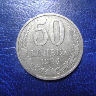 СССР. 50 копеек 1984 год.