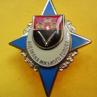 Відзнака міського голови Червонограда