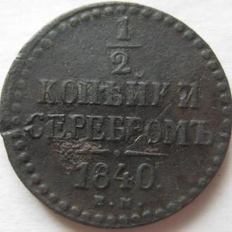 1/2 копейки серебром 1840г.