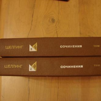 Ф. Шеллинг. Сочинения в двух томах. Философское наследие.