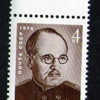 SS 1976 г. 100-летие со дня рождения Н.Н.Бурденко  (Чистая (**)). КЦ10руб.