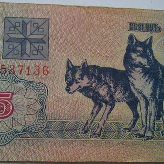 5 рублей Беларусь