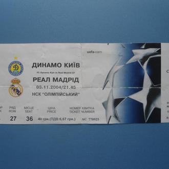 билеты на футбол Динамо-Реал