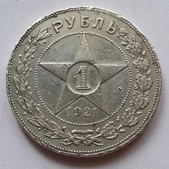 1 РУБ 1921 г АГ