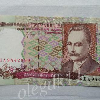 20 гривен / 2000 г. /  Стельмах / состояние !!! / в защитном листе