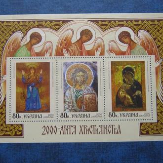 Блок Украина 2000 иконы 2000 лет Христианства MNH