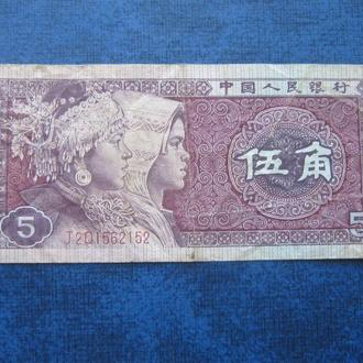 банкнота 5 дзяо Китай 1980 №5